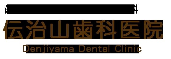 伝治山歯科【公式HP】名古屋市緑区|歯科・小児歯科・矯正歯科
